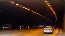 """ВАЖНО! Прави се профилактика на осветлението в тунела за """"Люлин"""", карайте внимателно"""