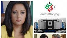 ИЗВЪНРЕДНО В ПИК TV! Лиляна Павлова с ексклузивни разкрития за готовността ни за европредседателството - къде са спънките и скова ли страх родните чиновници (ОБНОВЕНА)