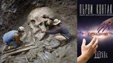 Намерените останки на мистериозни великани може би принадлежат на хората от Кухата земя