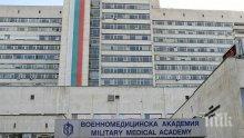 Три нови линейки получи Военно-медицинската академия