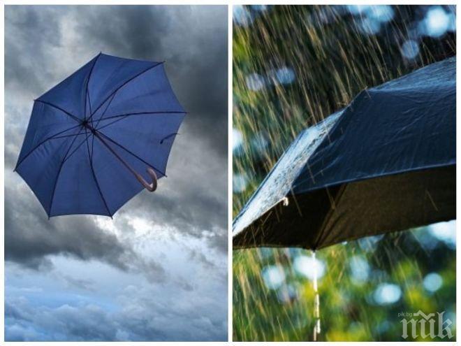 МНОГО ДЪЖД! Обилни валежи в 12 области, ще духа и силен вятър