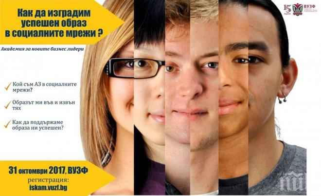 ВУЗФ събира ученици от цяла България на ежегодната академия за новите бизнес лидери