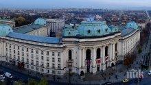 ДОБРА НОВИНА! Софийският университет увеличава стипендиите за студентите