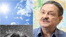 ИЗВЪНРЕДНО! Топклиматологът доц. Георги Рачев предвижда дълъг ски сезон, дъждовете в Бургаско били прогнозирани
