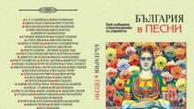 """За светлия празник подарете на децата си будителската книга """"България в песни"""""""
