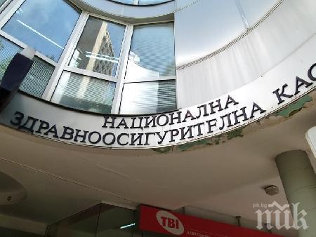 СКАНДАЛНО! Как Здравната каса подписа смъртната присъда на редица българи?