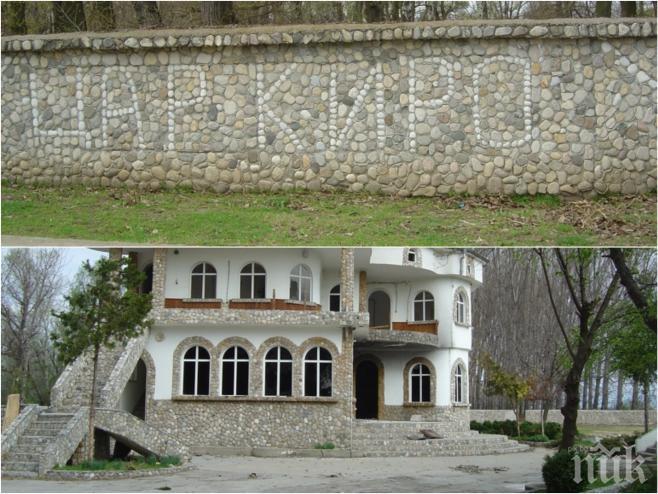 Багери бутат барбекюто на Цар Киро в хасиендата му край Катуница