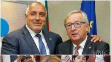 ЕКСКЛУЗИВНО В ПИК! Юнкер с важна оценка пред Борисов за предстоящото европредседателство