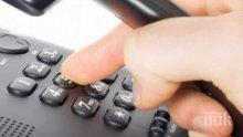 Шокираща статистика! Жертви раздали близо милион на телефонни измамници тази година