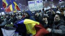 Недоволство! Масови протести в Румъния срещу корупцията