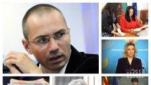 ИЗВЪНРЕДНО В ПИК TV! Евродепутатът Ангел Джамбазки със смазващи разкрития за претенциите на Местан, вота на недоверие на БСП и ГЕРБ и за бъдещето на управляващата коалиция (ОБНОВЕНА)