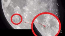 МИСТЕРИЯ! Извънземни кораби край Луната! Британски фотограф снима спътника на Земята и се шашна