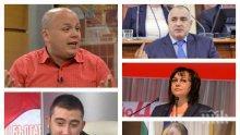 ИЗВЪНРЕДНО В ПИК TV! Люта схватка за вота на недоверие - Александър Симов от БСП и Карлос Контрера от ВМРО в горещ спор кой клати властта и има ли завера за събарянето на кабинета (ОБНОВЕНА)