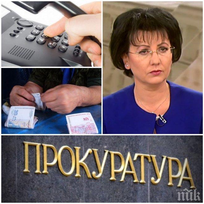 ЕКСКЛУЗИВНО В ПИК! И Румяна Арнаудова попаднала в мрежата на ало измамници! Обадили й се направо в... прокуратурата