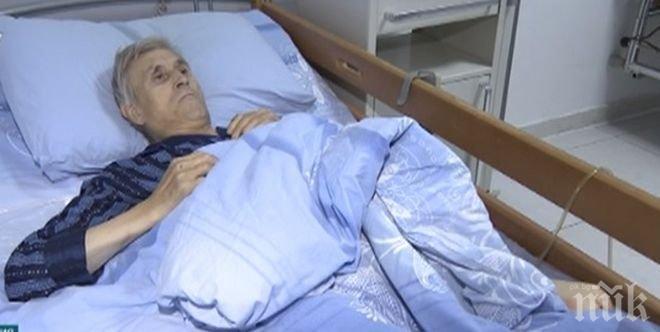 Милосърдие! Лекари осигуриха средства за операция на възрастен пациент