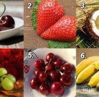 ТЕСТ: Изберете си плод и разберете какви любовници сте