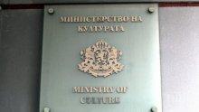 Имаме ли Министерство на културата?