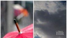 КРАЙ НА СЛЪНЧЕВИЯ РАЗКОШ! Облаци и дъжд ни очакват днес, температурите остават високи за сезона