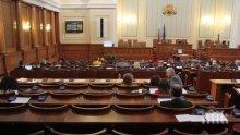 Приеха на първо четене бюджетите на НЗОК и ДОО