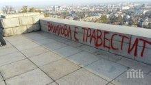 """Пловдивчани го върнаха тъпкано на Москва! Написаха на паметника """"Альоша"""": Захарова е травестит!"""