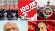 Стогодишнината от Октомврийската революция - време е за задълбочена и неемоционална равносметка. Миналото не може да се зачеркне, то се изучава, за да не се повтаря