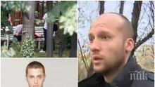 ПОКЪРТИТЕЛНА ДРАМА! Братчето и сестричето на убития в Борисовата градина Георги всеки ден питат за него