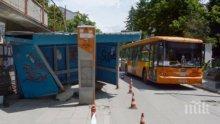 """""""Редута"""" гето ли е за Столичната община, спрете безобразията с автобус 72"""