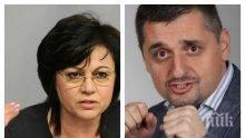 РАЗКРИТИЕ В ПИК! Нинова стяга столетницата на пленум другата събота - опозицията срещу лидерката точи зъби на Кирил Добрев