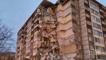 ТРАГЕДИЯ В ИЖЕВСК! Взрив на газ срути девететажен блок! Извадиха четирима мъртви (ВИДЕО)