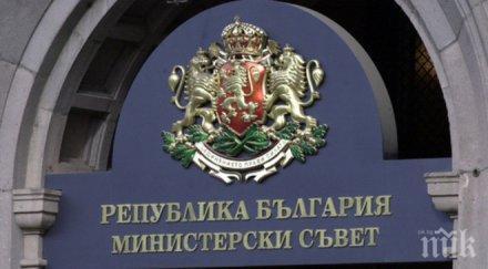 Вижте важните решения на Министерски съвет