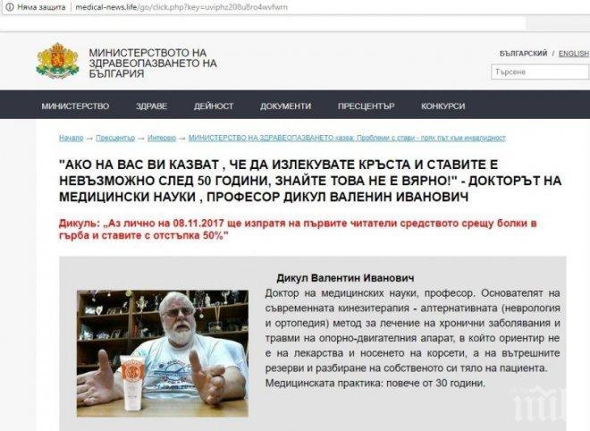 СКАНДАЛНО! Фалшив сайт рекламира крем за стави от името на здравното министерство