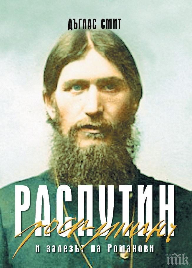 Виновен ли е Распутин за падането на имперска Русия? Днес се навършват 100 години от Великата октомврийска революция