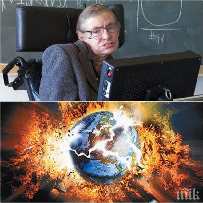 ЖЕСТОКА ПРОГНОЗА! Стивън Хокинг отсече: Човешката раса ще изчезне до 2600 година!