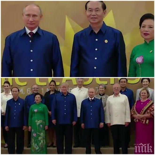 ИСТОРИЧЕСКО! Путин и Тръмп си стиснаха ръцете във Виетнам (ВИДЕО)