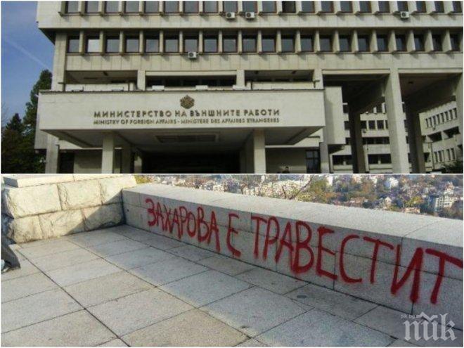 """Външно осъжда поредния вандалски акт върху паметника """"Альоша"""""""