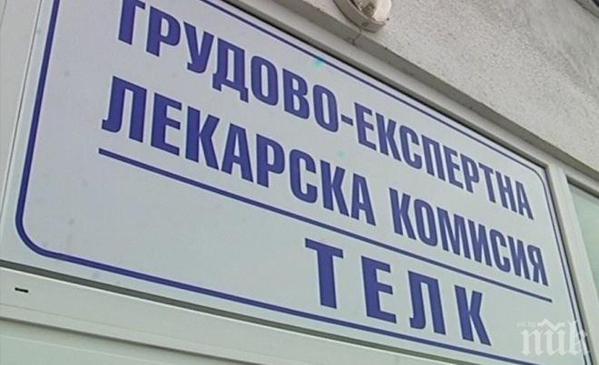 Арестуваха жена, заплашила с убийство лекари от ТЕЛК