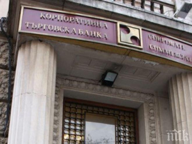 Делото за фалита на КТБ тръгва на 13 декември