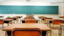 ВАП погна училищата за дискриминация