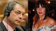 СКАНДАЛ! Найджъл Фараж правил секс в Европарламента