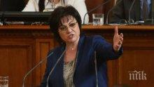 ИЗВЪНРЕДНО И ПЪРВО В ПИК TV! Страшен екшън в парламента - изгониха Корнелия Нинова от заседанието (ОБНОВЕНА)