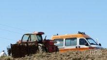 Меле на пътя! Кола се заби в трактор край Стара Загора