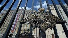 """""""Взгляд"""": От """"гафа със скрийншота"""" Министерството на отбраната на Русия трябва да си извади важни заключения"""