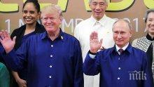 Путин казал на Тръмп, че не се е намесвал на изборите в САЩ