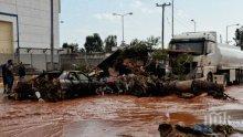 ГЪРЦИЯ ПОТЪНА В СКРЪБ! Тридневен траур заради жертвите на потопа