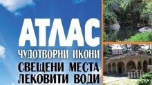 """Над 100 феноменални обекта разкрива патриотичният """"АТЛАС. Чудотворни икони, свещени места, лековити води в България"""""""
