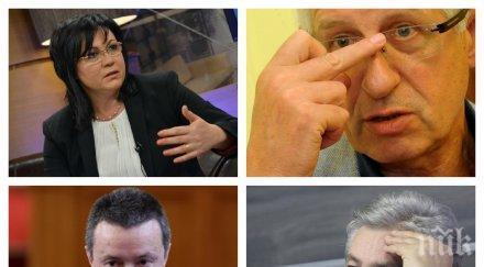 САМО В ПИК! Корнелия Нинова в шизофренен гърч - БСП против разследването на приватизацията, тя иска сама да подпише промените в конституцията на ГЕРБ  (ОБНОВЕНА)