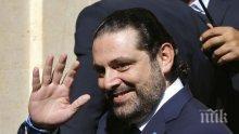ПРИБРА СЕ! Ливанският премиер Саад Харири се завърна в родината си