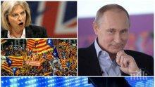 Европейските болшевики срещу Путин - ползват руския президент като бостанско плашило, за да оправдаят слабостта си
