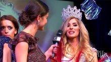 Ето кои избраха новата Мис България