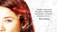 Млада и красива писателка химичка разчупва клишето, че любовта е химия